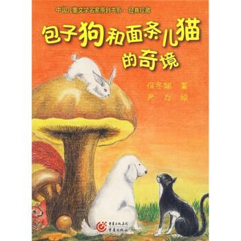 包子狗和面条儿猫的奇境 电子书下载