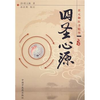 四圣心源 电子书下载