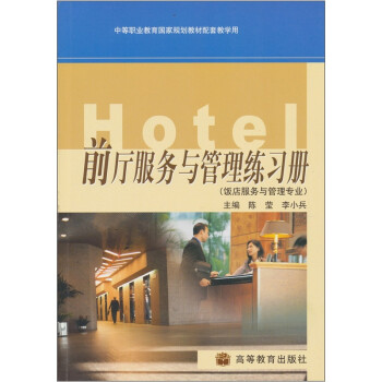 前厅服务与管理练习册 PDF电子版