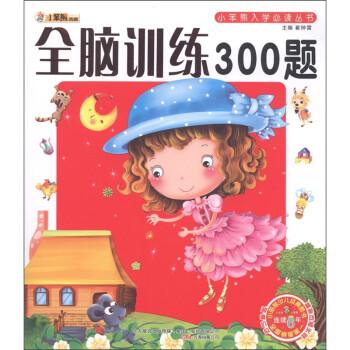 小笨熊典藏·小笨熊入学必读丛书:全脑训练300题 [0-3岁] 下载