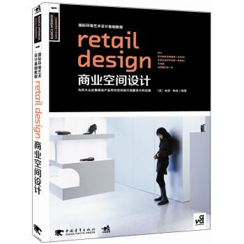 国际环境艺术设计基础教程:商业空间设计 PDF版
