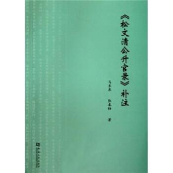 《松文清公升官录》补注 电子书