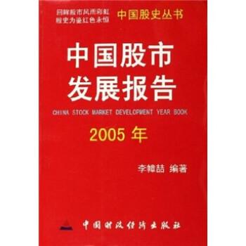 中国股市发展报告 电子版下载