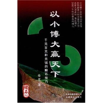 赌石2:以小博大赢天下 电子书下载