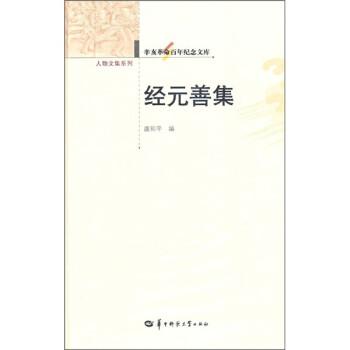 经元善集 电子书下载