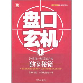 盘口玄机1:沪深第一短线狙击客独家秘籍 PDF版下载