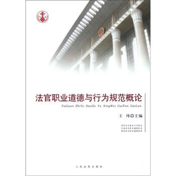 法官职业道德与行为规范概论 在线下载