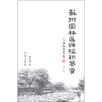 苏州公园匾额楹联鉴赏 PDF电子版