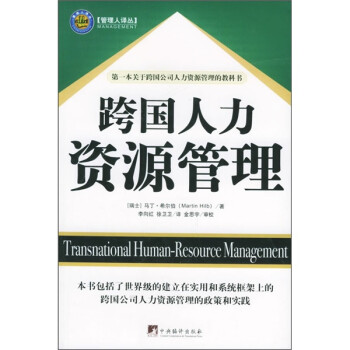 跨国人力资源管理 电子书下载