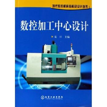 数控加工中心设计 PDF电子版