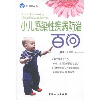 图书角丛书·娃娃保健系列:小儿感染性疾病防治百问 PDF版下载