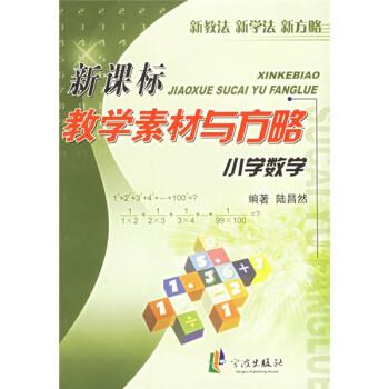 新课标教学素材与方略:小学数学 PDF版
