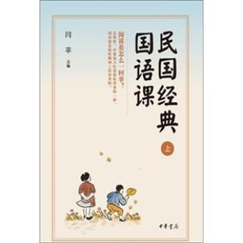 民国经典国语课 PDF版下载