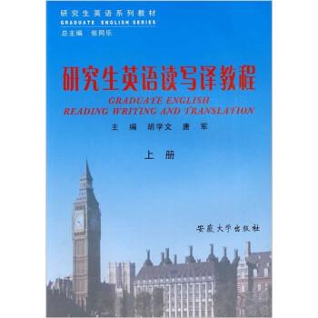 研究生英语读写译教程 电子版下载