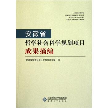 安徽省哲学社会科学规划项目成果摘编 电子版下载