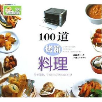 新概念美食:100道烤箱料理 在线阅读