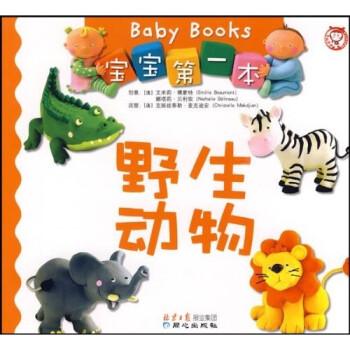 宝宝第一本启蒙挂图:野生动物 [0-3岁] 试读