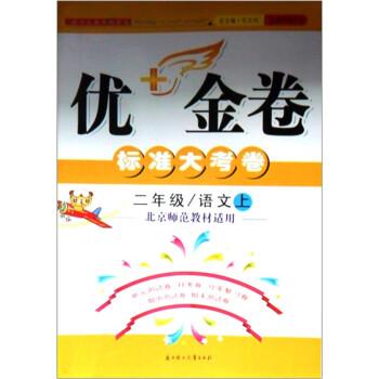 2011秋优+金卷:2年级语文 下载
