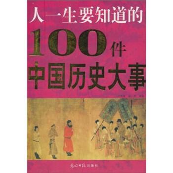 人一生要知道的100件中国历史大事 在线下载