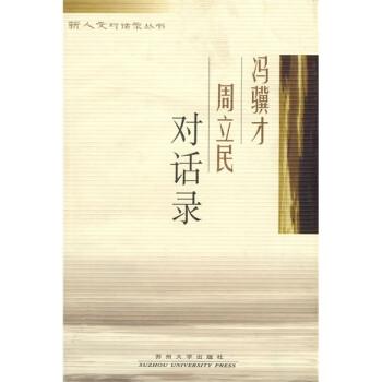 冯骥才周立民对话录 电子书下载