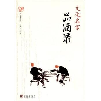 文化名家品酒录 PDF版