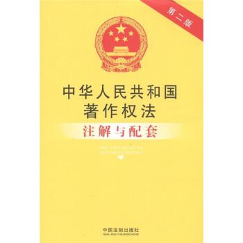 中华人民共和国著作权法注解与配套 电子书下载