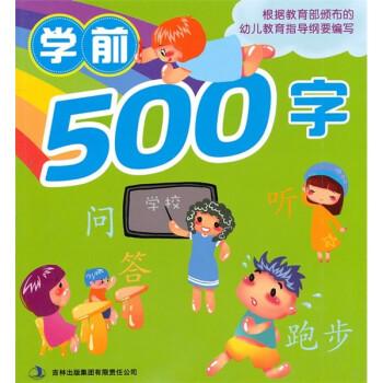 学前500字 [3-6岁] 试读