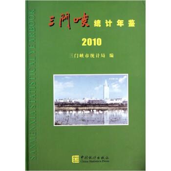 三门峡统计年鉴2010 在线