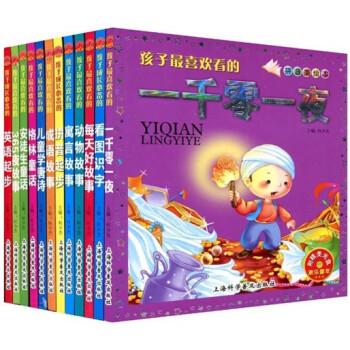 孩子最喜欢看的系列丛书 [3-6岁] 电子书