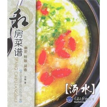 私房菜丛书·私房菜谱:汤水 电子版