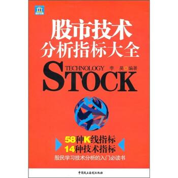 股市技术分析指标大全 在线阅读