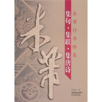 米芾行书雅集:集句·集联·集唐诗 在线下载