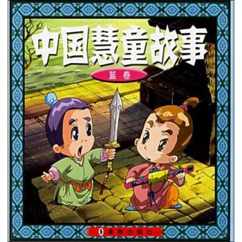 中国慧童故事 [3-6岁] 试读
