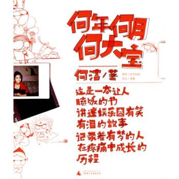 何年何月何大宝 PDF版