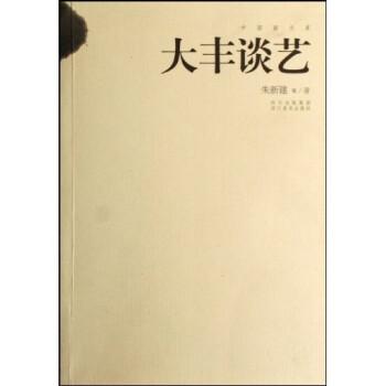 中国画文库:大丰谈艺 电子书