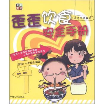 有意思的翻阅:歪歪饮食安全手册 [3-6岁] 电子书