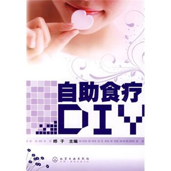 自助食疗DIY PDF电子版