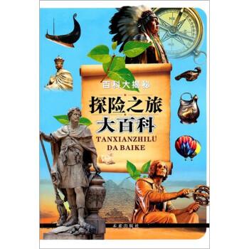 百科大揭秘:探险之旅大百科 [3-10岁] PDF电子版