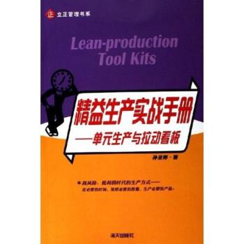 精益生产实战手册:单元生产与拉动看板 电子版