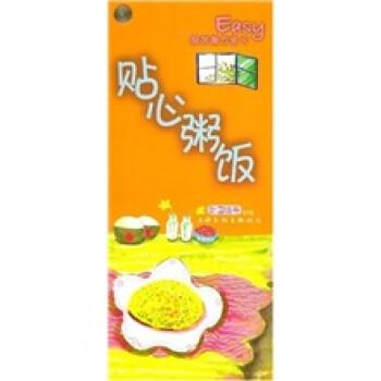 Easy厨房魔力食卡:贴心粥饭 在线下载