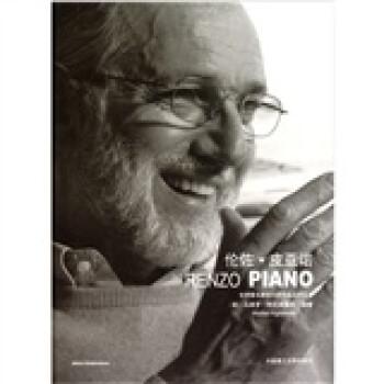 世界著名建筑大师作品点评丛书:伦佐·皮亚诺