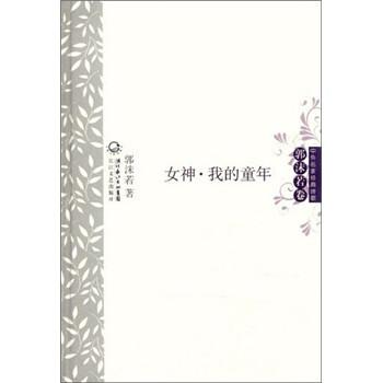 中外名家经典诗歌·郭沫若卷:女神·我的童年 电子版下载