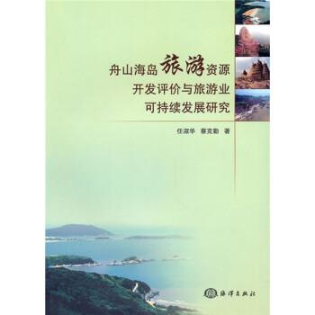 旅游资源可持续发展_国家矿山公园旅游资源可持续发展论文可持续