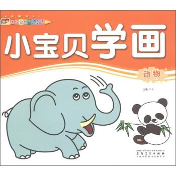 小宝贝学画:动物 下载