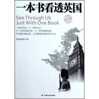 一本书看透英国  [See Through UK Just With One Book] 在线阅读