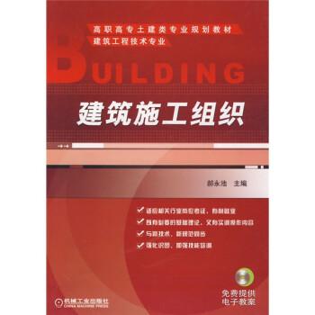 建筑施工组织 PDF电子版