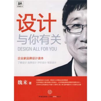 设计与你有关:企业家品牌设计读本 电子书下载