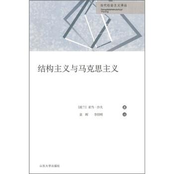 结构主义与马克思主义 电子书