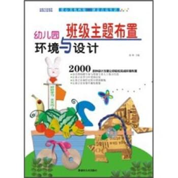 幼儿园环境与设计:班级主题布置 电子书