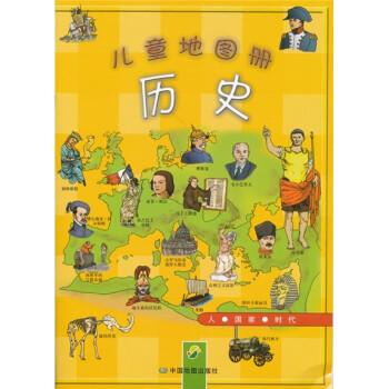 儿童地图册:历史 [7-10岁] 电子书